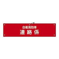 自衛消防隊用腕章 90×360mm 表記:連絡係 (236006)