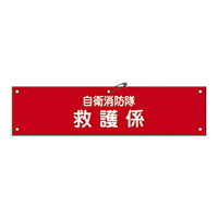 自衛消防隊用腕章 90×360mm 表記:救護係 (236007)