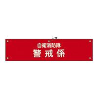 自衛消防隊用腕章 90×360mm 表記:警戒係 (236008)
