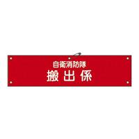 自衛消防隊用腕章 90×360mm 表記:搬出係 (236009)