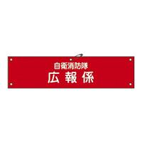自衛消防隊用腕章 90×360mm 表記:広報係 (236010)