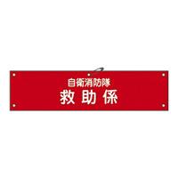 自衛消防隊用腕章 90×360mm 表記:救助係 (236011)