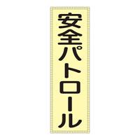 ベスト用ゼッケン 表記:安全パトロール (238111)