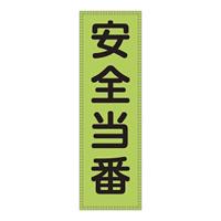 ベスト用ゼッケン 表記:安全当番 (238112)