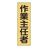 ベスト用ゼッケン 表記:作業主任者 (238113)