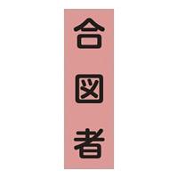 ベスト用ゼッケン 表記:合図者 (238115)