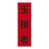 ベスト用ゼッケン 表記:玉掛者 (238116)