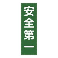 ベスト用ゼッケン 表記:安全第一 (238117)