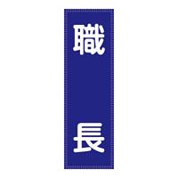 ベスト用ゼッケン 表記:職長 (238118)