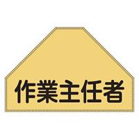 ベスト後部背中用ゼッケン 表記:作業主任者 (238153)