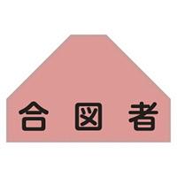 ベスト後部背中用ゼッケン 表記:合図者 (238155)