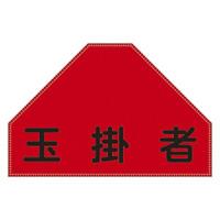 ベスト後部背中用ゼッケン 表記:玉掛者 (238156)