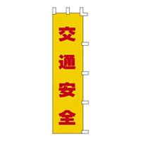 のぼり旗 1500×450mm 表記:交通安全 (255001)