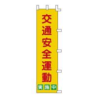 のぼり旗 1500×450mm 表記:交通安全運動 (255002)