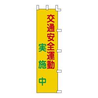 のぼり旗 1500×450mm 表記:交通安全運動実施中 (255003)