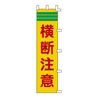 のぼり旗 1500×450mm 表記:横断注意 (255004)