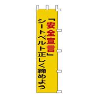 のぼり旗 1500×450mm 表記:シートベルト正しく締めよう (255005)