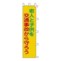 のぼり旗 1500×450mm 表記:老人と子供を交通事故から守ろう (255006)