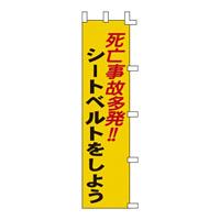 のぼり旗 1500×450mm 表記:死亡事故多発!! シートベルトをしよう (255007)