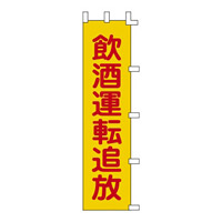 のぼり旗 1500×450mm 表記:飲酒運転追放 (255008)