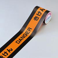 文字入り蛍光トラテープ 90mm幅×10m×0.2mm 内容:きけん (256801)