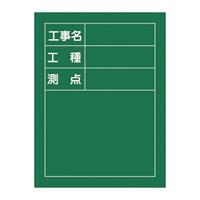工事用黒板 (撮影用罫引型式) タテ型 600×450×20mm 表示:工事名・工種・測点 (289010)