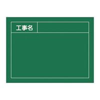 工事用黒板 (撮影用罫引型式) ヨコ型 450×600×20mm 表示:工事名 (289023)