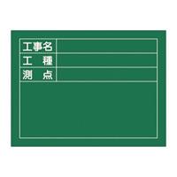 工事用黒板 (撮影用罫引型式) ヨコ型 450×600×20mm 表示:工事名・工種・測点 (289025)