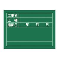 工事用黒板 (撮影用罫引型式) ヨコ型 450×600×20mm 表示:工事名・工種・撮影日 (289026)