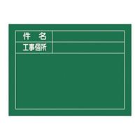 工事用黒板 (撮影用罫引型式) ヨコ型 450×600×20mm 表示:件名・工事個所 (289027)