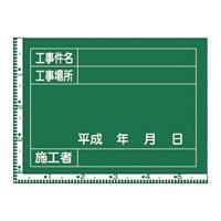 工事用黒板 (撮影用罫引型式) ヨコ型 450×600×20mm 表示:工事件名・工事場所 (289029)