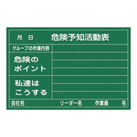 危険予知活動黒板 (硬質ラミプレート) サイズ:600×900×2mm (317011)
