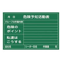 危険予知活動黒板 木製 600×900×20mm (317012)