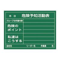 危険予知活動黒板 (硬質ラミプレート) サイズ:450×600×1.5mm (317021)
