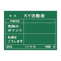 危険予知活動黒板 (木製) 450×600×20mm 表示:KY活動表 (317022)