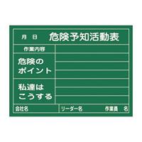 危険予知活動黒板 (木製) 450×600×20mm 表示:危険予知活表 (317023)