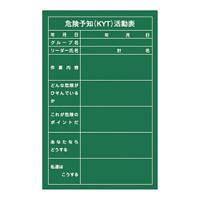 危険予知活動黒板 (軟質ラミプレート) 900×600×0.7mm 表示:危険予知 (KYT) 活動表 (318001)