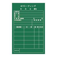 危険予知活動黒板 (軟質ラミプレート) 900×600×0.7mm 表示:KYミーティング (318002)