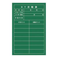 危険予知活動黒板 (軟質ラミプレート) 900×600×0.7mm 表示:KY活動表 (318003)