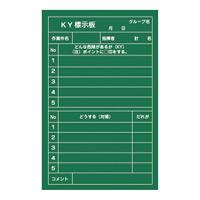 危険予知活動黒板 (軟質ラミプレート) 900×600×0.7mm 表示:KY標示板 (318004)