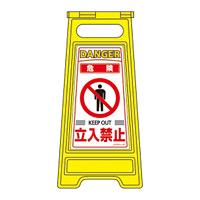 フロアサインスタンド 両面表示 表記:危険 立入禁止 (337201)