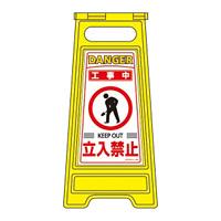 フロアサインスタンド 両面表示 表記:工事中 立入禁止 (337202)