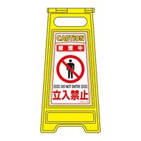フロアサインスタンド 両面表示 表記:修理中 立入禁止 (337206)