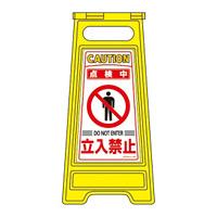 フロアサインスタンド 両面表示 表記:点検中 立入禁止 (337207)