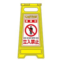 フロアサインスタンド 両面表示 表記:清掃中 立入禁止 (337208)