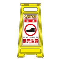 フロアサインスタンド 両面表示 表記:注意 足元注意 (337210)