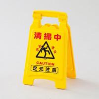 サインボード 両面表示 420×250mm 表記:清掃中/作業中 (裏) (337501)