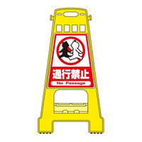 バリケードスタンド 両面表示 表記:通行禁止 (338007)
