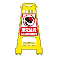 バリケードスタンド 両面表示 表記:足元注意 (338010)