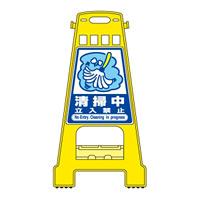 バリケードスタンド 両面表示 表記:清掃中 立入禁止 (338018)